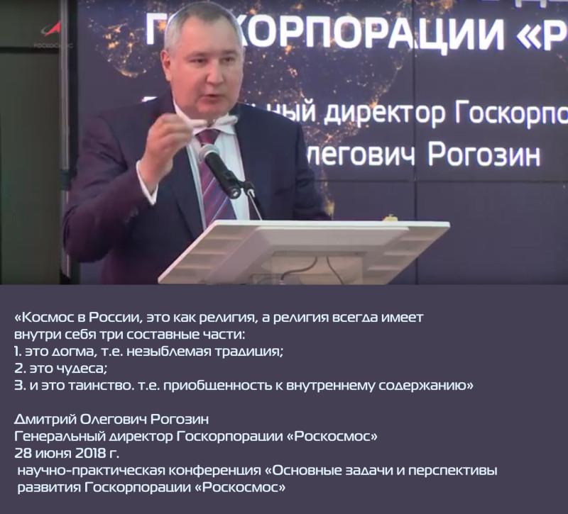 Рогозин про Космос 28-06-2018.jpg