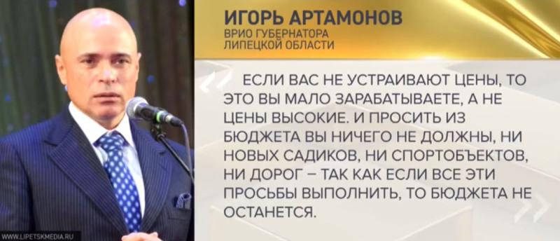 Игорь Артамонов о садиках и дорогах 27-11-2018.jpg