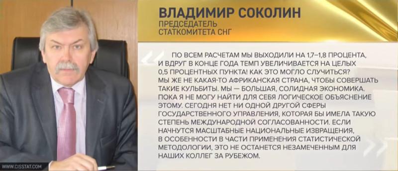 Владимир Соколкин о росте ВВП 19-02-2019.jpg