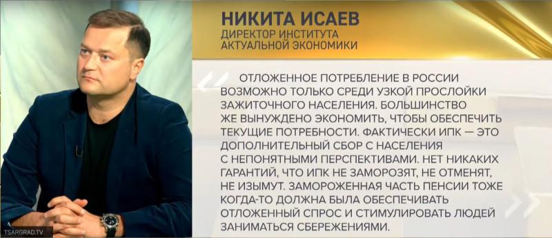 Введение ИПК - коментаний Никиты Исаева.jpg