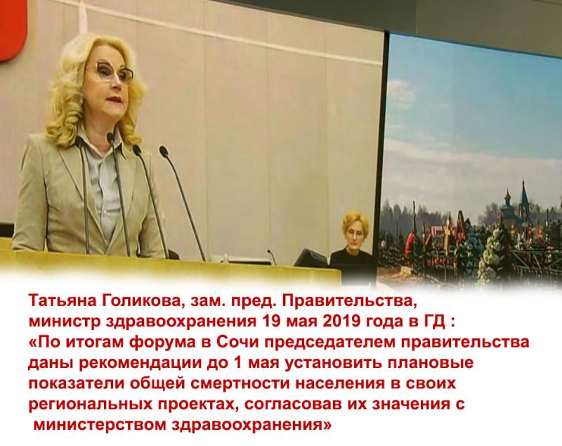 Татьяна Голикова - о показателях смертности 19-04-2019.jpg