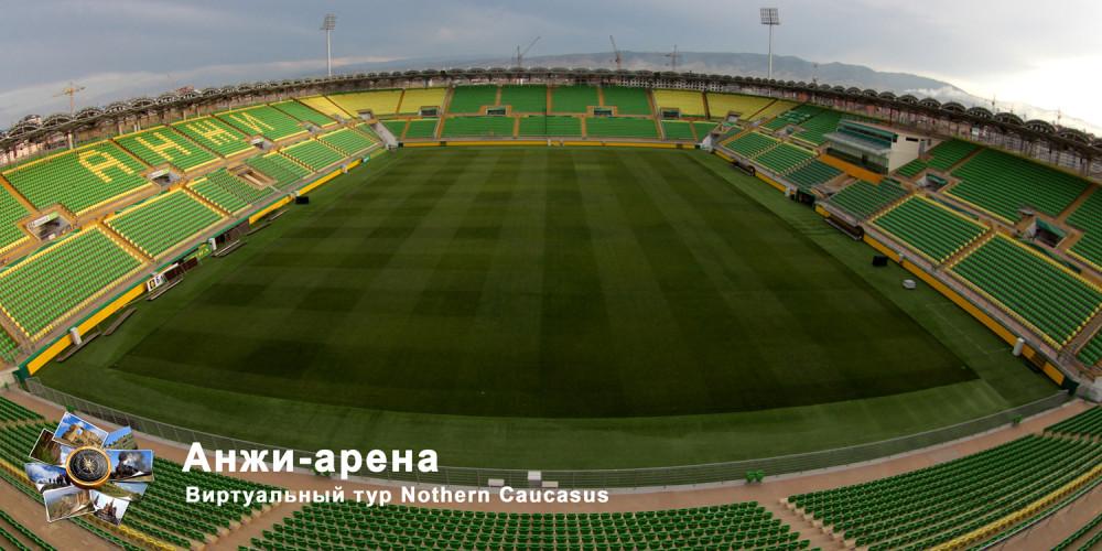 стадион анжи арена фото