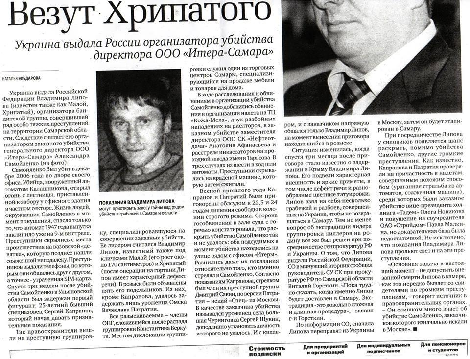 липов украина