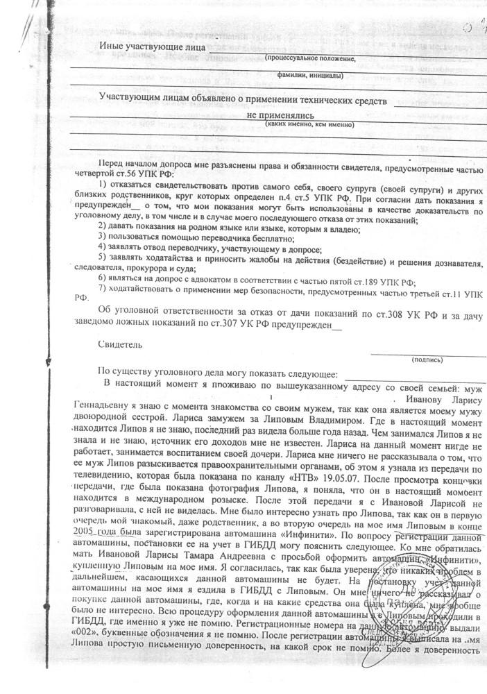 Заявление о наложении ареста на имущество ответчика образец