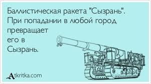 сызрань3