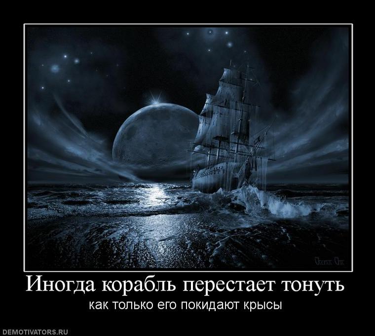 4860_inogda-korabl-perestaet-tonut
