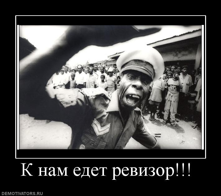 897890_k-nam-edet-revizor-