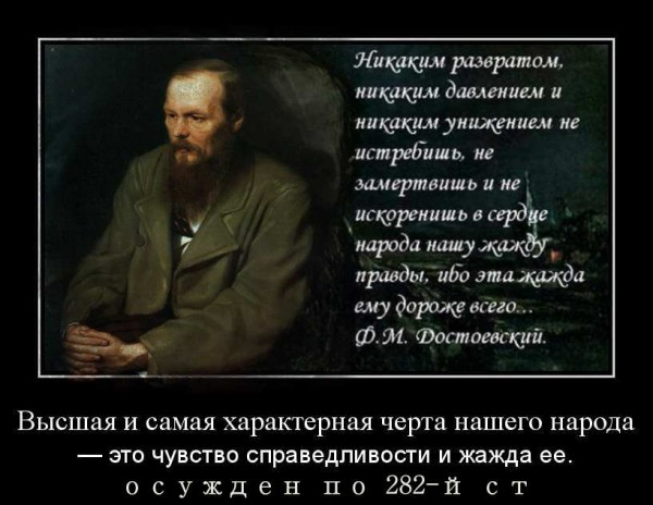 1352112544_03-dostoevskiy