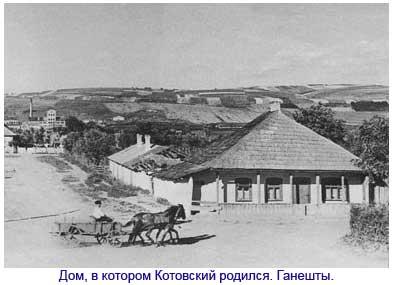kotovskij1