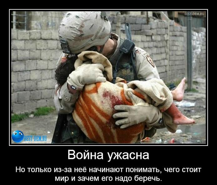 Война-ужасна...-Но-только-из-за-неё-начинают-понимать-чего-стоит-мир-и-зачем-его-надо-беречь...