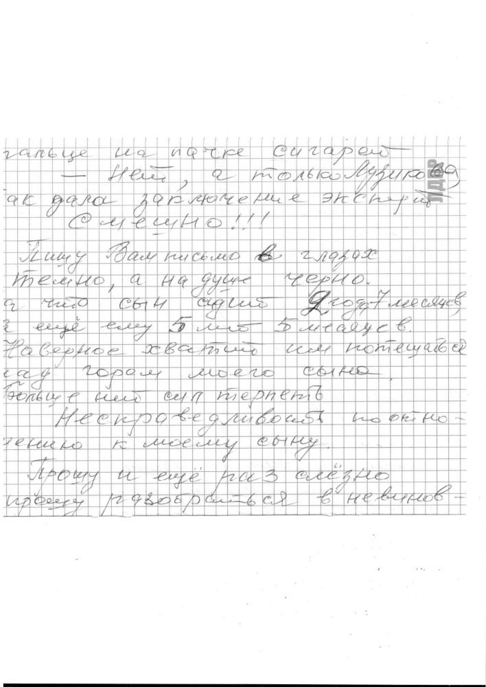 чопик - 0011