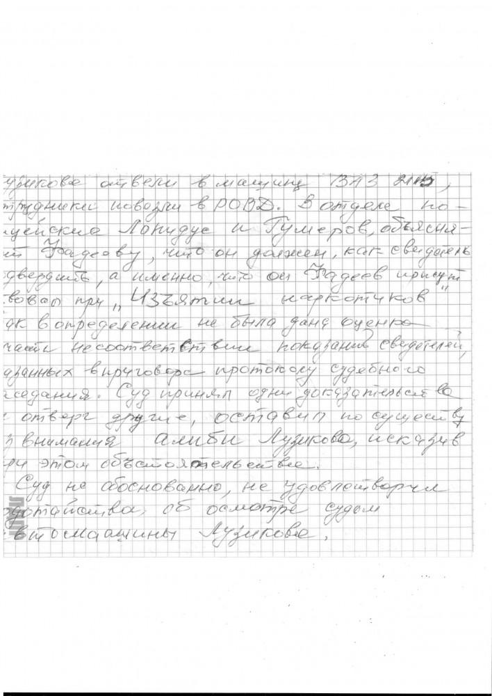 чопик - 0008