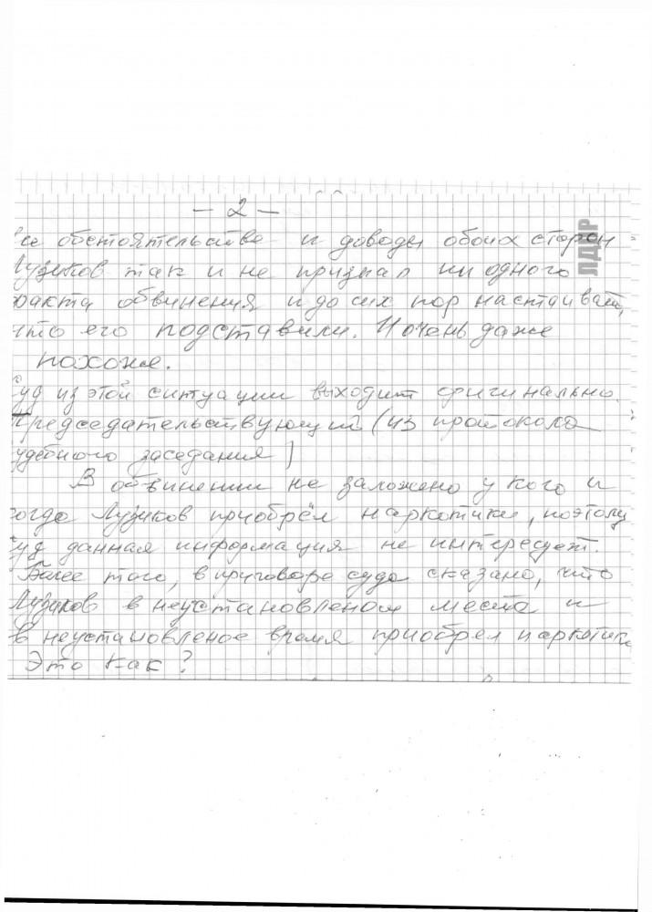 чопик - 0005