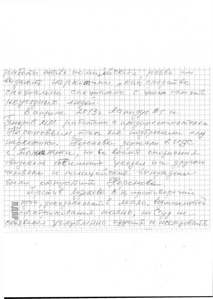 чопик - 0004