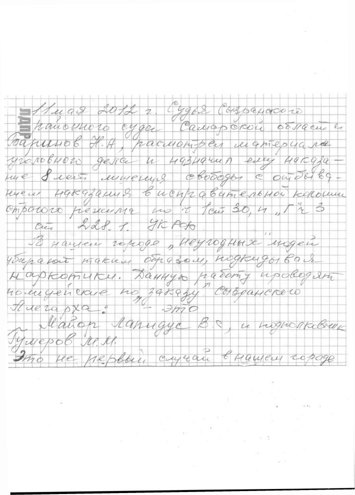 чопик - 0003