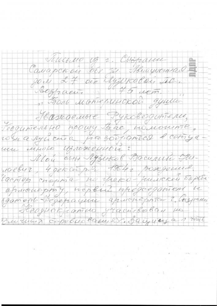 чопик - 0001