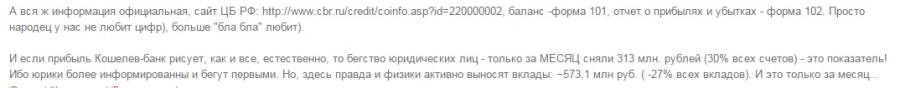кошелев1
