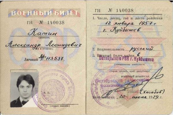 Катин А.Л. военный билет