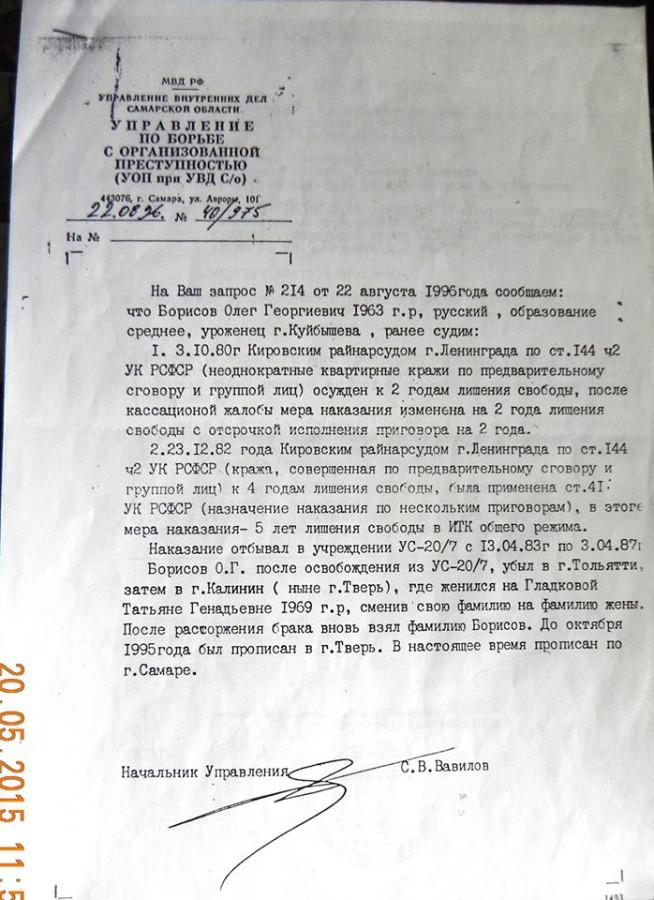 борисов3