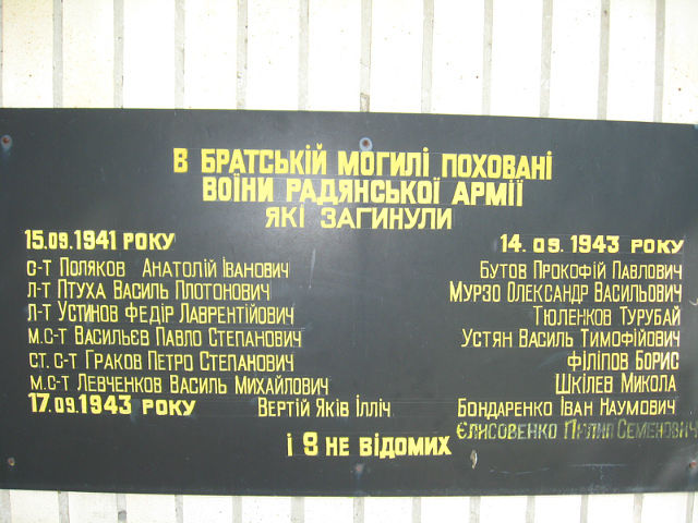 хоминцы1943