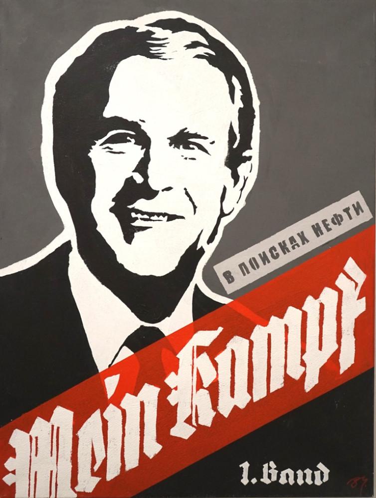 Плохой Буш