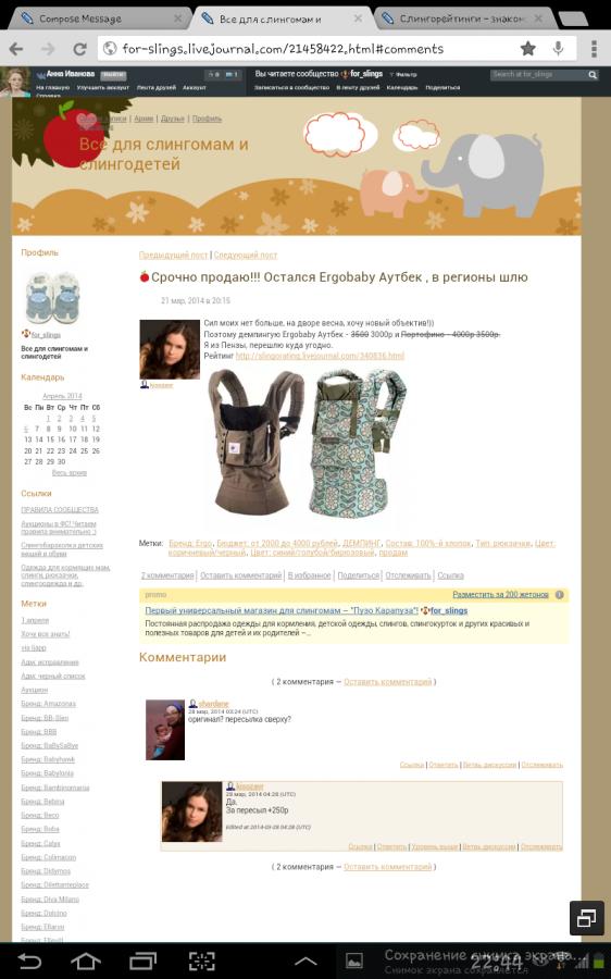 Screenshot_2014-04-06-22-44-43