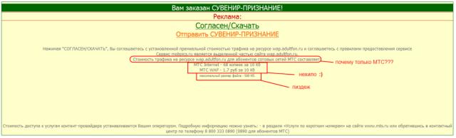 Лохотрон и развод mobpics.ru