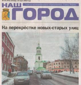 ГазетаНГ