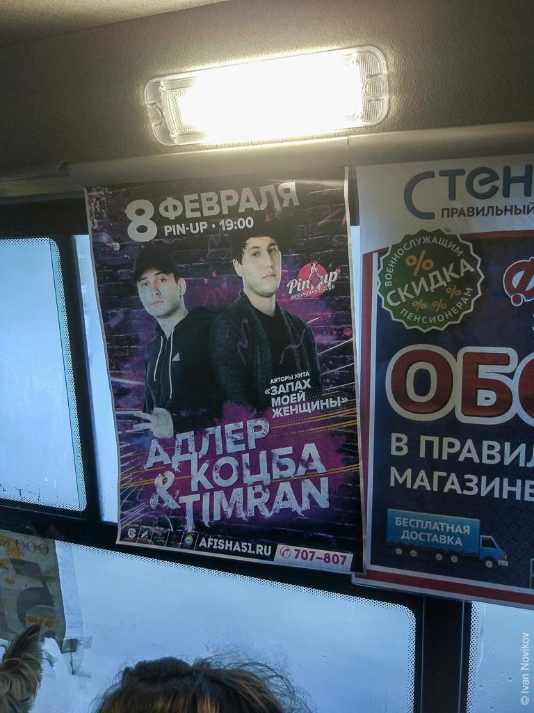 2019_02_Murmansk_00095.jpg