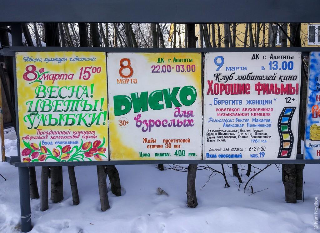 2019_03_Kirovsk_00016.jpg