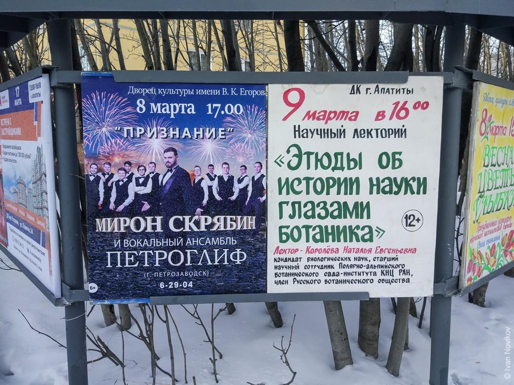 2019_03_Kirovsk_00017.jpg