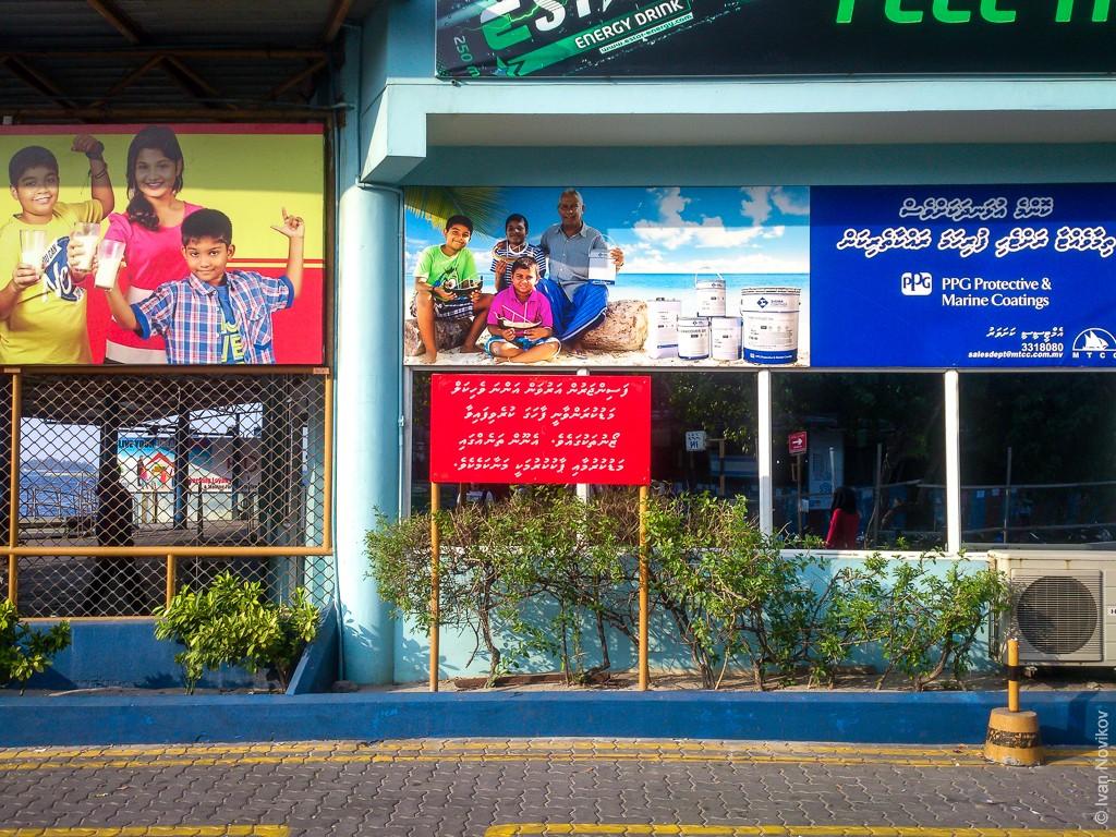 2016_02_Maldives_Sony_00009.jpg