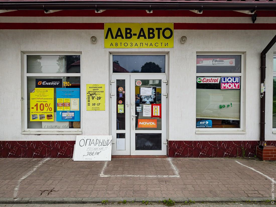 2020_06_Baltiysk_00353.jpg