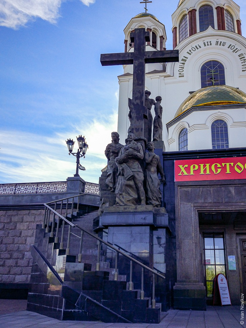 2017_05_Ekaterinburg_00038.jpg