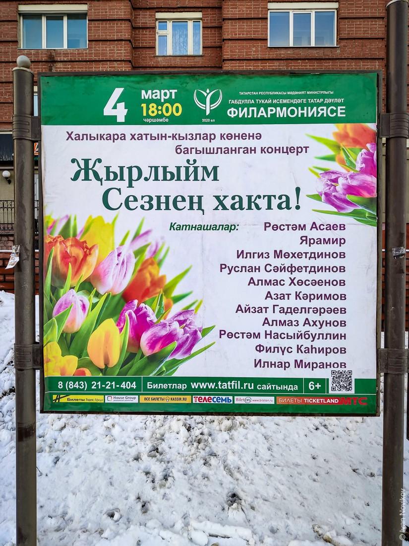 2020_02_Kazan_00063.jpg