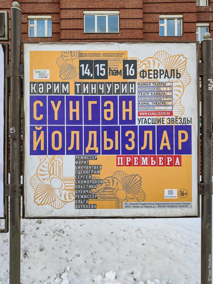 2020_02_Kazan_00064.jpg