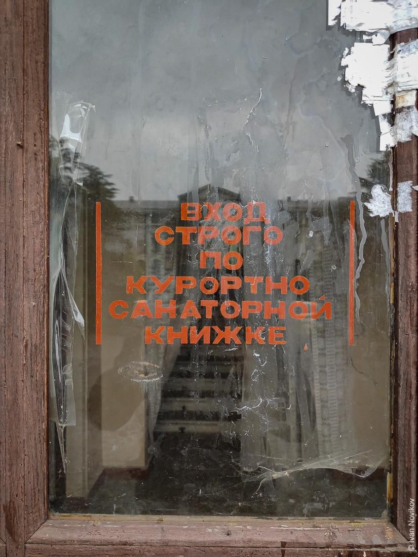 2021_02_Sanatorii_Ordzhonikidze_00032.jpg