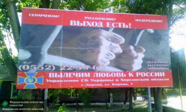 710x426_1445165783_plakat-sbu_propaganda