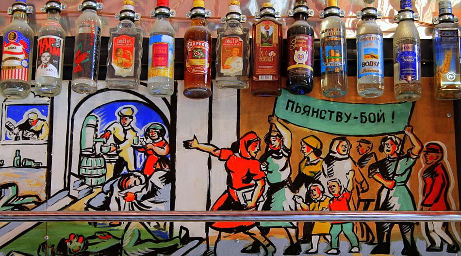 Картинки бой пьянству