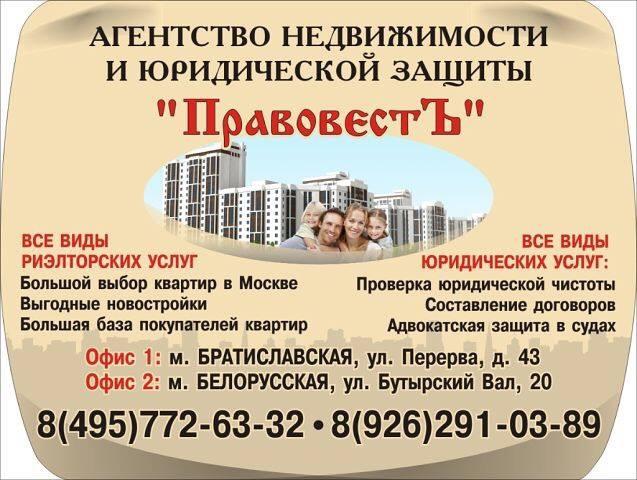 юрист агентство недвижимости