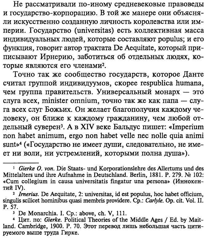 Вульф 2014 средневековач философия и цивилизация02