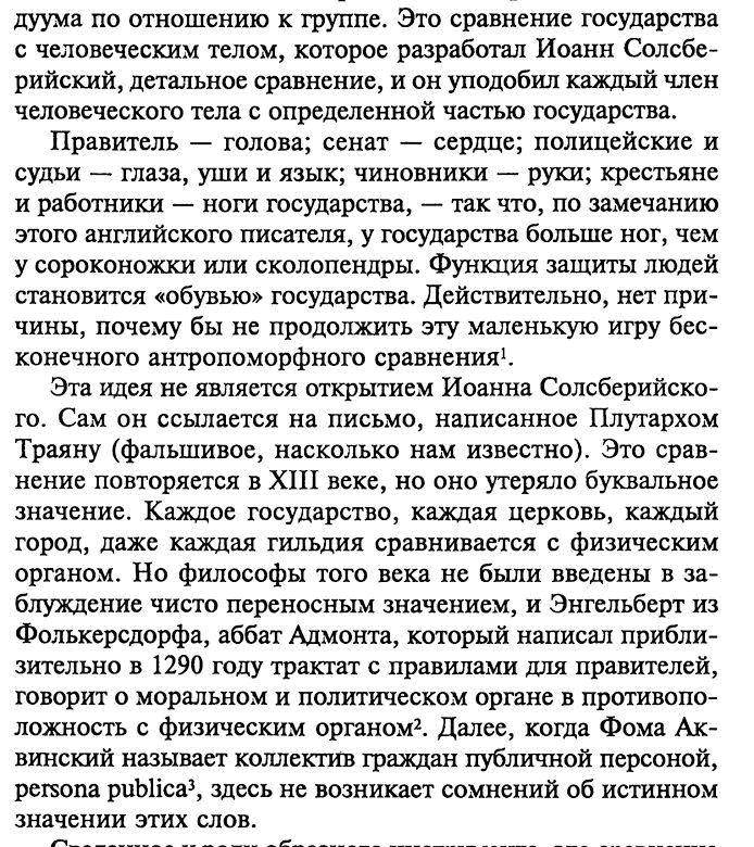Вульф 2014 средневековач философия и цивилизация03