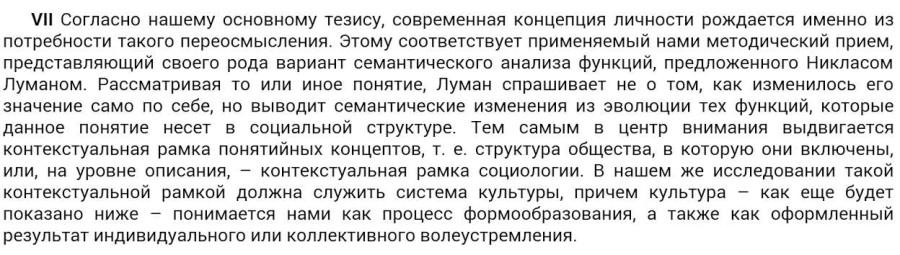 дмитриев личность1