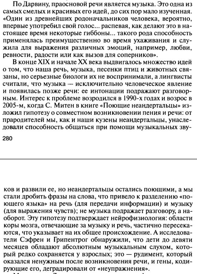 М. Чертанов. Дараин жзл