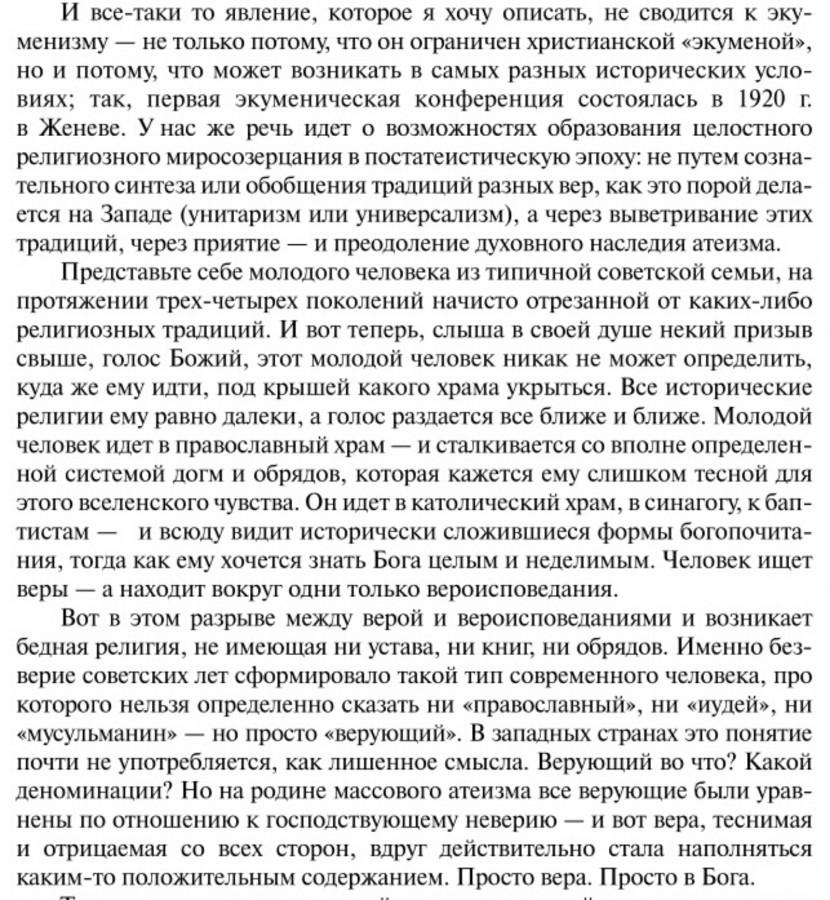 Эпштейн, 2013. Религия после атеизма