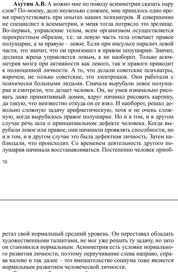 tempFileForShare_Феномен человека. 2009