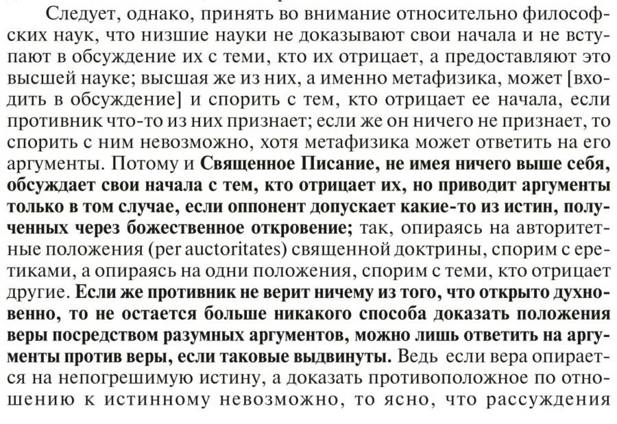 Аквинский_2018-06-07-08-02-25