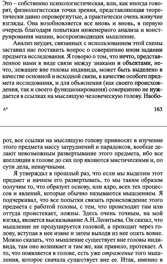 Щедровицкий мышление вне головы