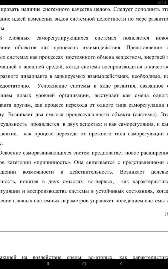 Screenshot_20200123-143905_ReadEra