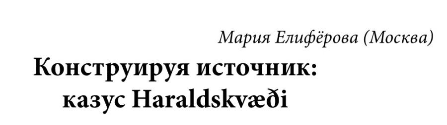 Мария Елиферова1
